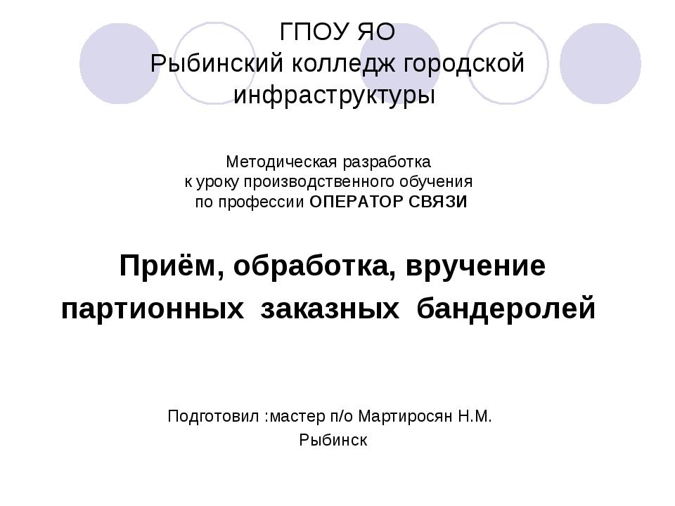 ГПОУ ЯО Рыбинский колледж городской инфраструктуры Приём, обработка, вручени...