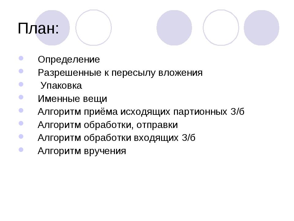 План: Определение Разрешенные к пересылу вложения Упаковка Именные вещи Алгор...