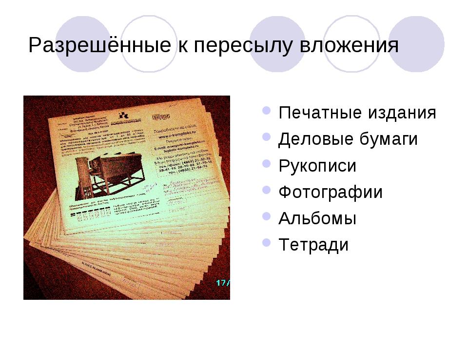 Разрешённые к пересылу вложения Печатные издания Деловые бумаги Рукописи Фото...