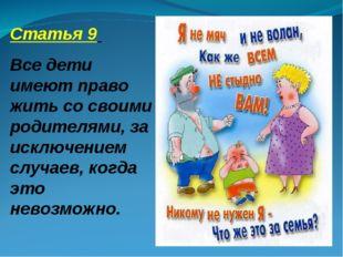 Статья 9 Все дети имеют право жить со своими родителями, за исключением случа