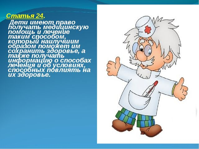Статья 24. Дети имеют право получать медицинскую помощь и лечение таким спос...
