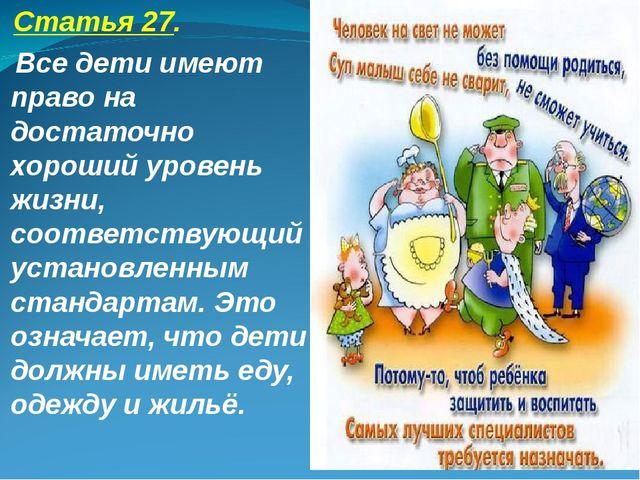 Статья 27. Все дети имеют право на достаточно хороший уровень жизни, соответ...