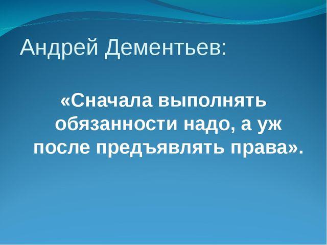 Андрей Дементьев: «Сначала выполнять обязанности надо, а уж после предъявлять...