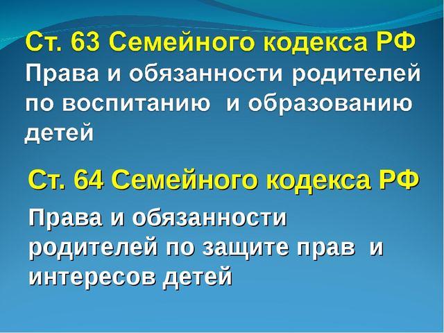 Ст. 64 Семейного кодекса РФ Права и обязанности родителей по защите прав и ин...