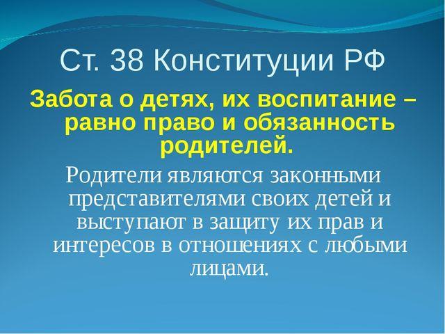 Ст. 38 Конституции РФ Забота о детях, их воспитание – равно право и обязаннос...