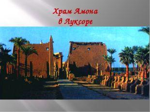 Храм Амона в Луксоре