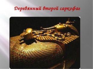 Деревянный второй саркофаг