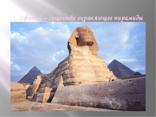 Сфинкс – существо охраняющее пирамиды