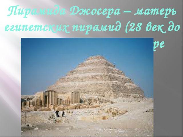 Пирамида Джосера – матерь египетских пирамид (28 век до н.э) находится в Сакк...