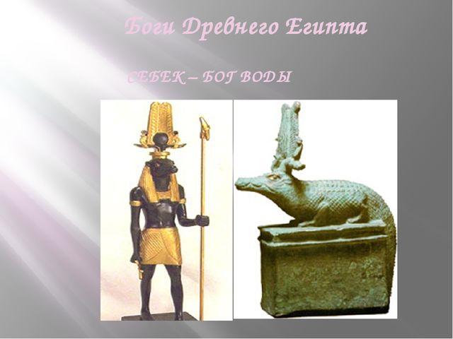 Боги Древнего Египта СЕБЕК – БОГ ВОДЫ