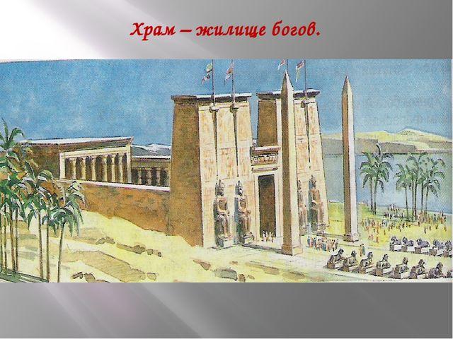 Храм – жилище богов.
