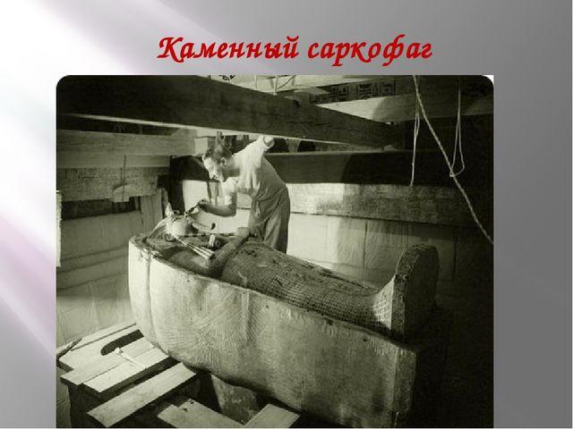 Каменный саркофаг