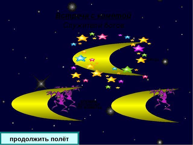 Встреча с кометой Служители богов справа от кометы жрецы писцы продолжить пол...