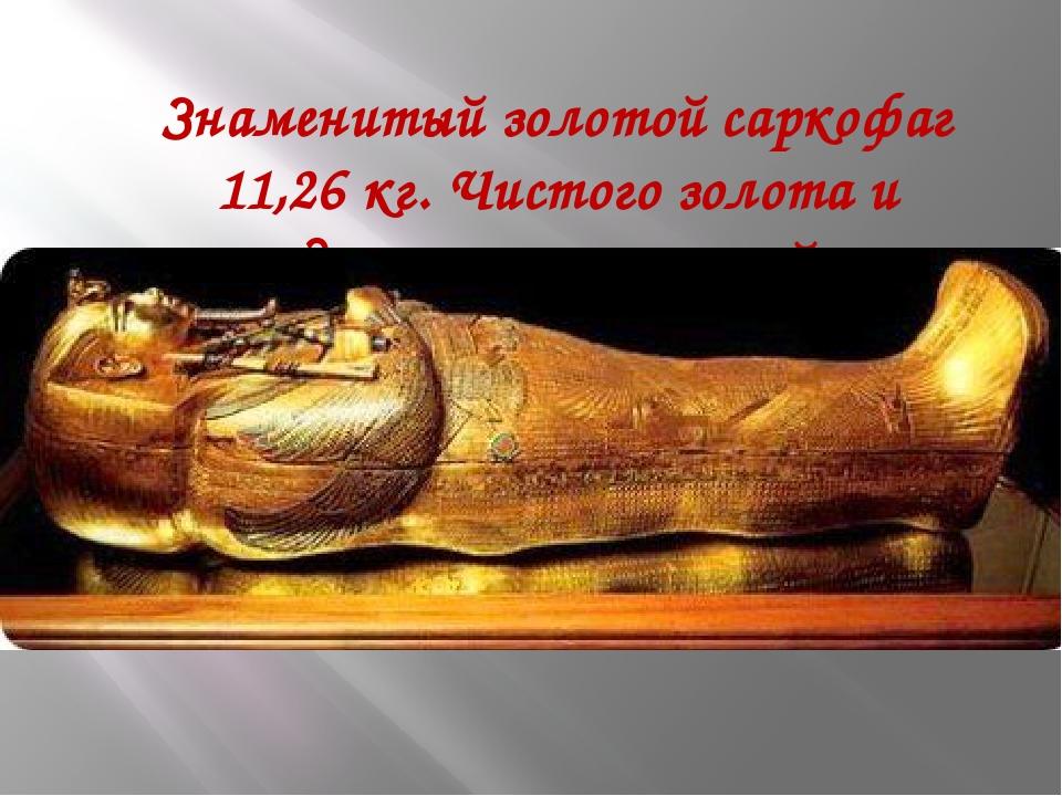 Знаменитый золотой саркофаг 11,26 кг. Чистого золота и драгоценных камней