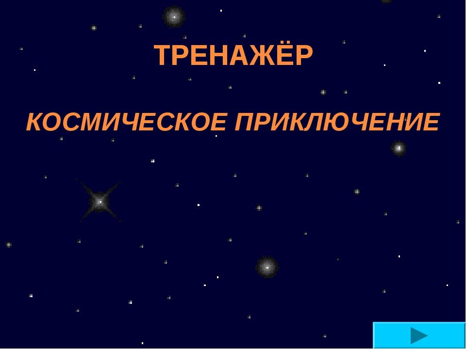 ТРЕНАЖЁР КОСМИЧЕСКОЕ ПРИКЛЮЧЕНИЕ