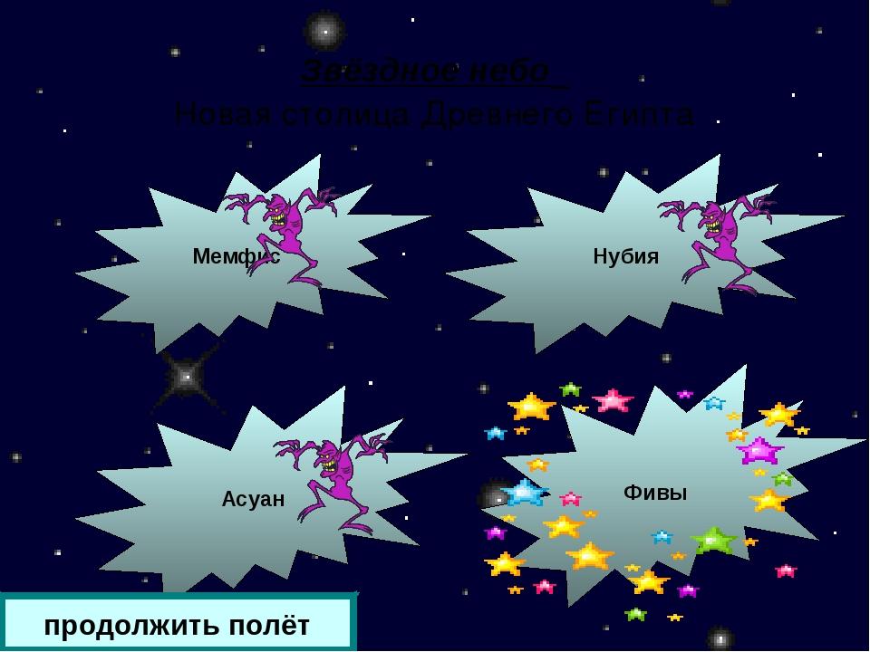 Звёздное небо Новая столица Древнего Египта Мемфис Нубия Асуан Фивы продолжит...