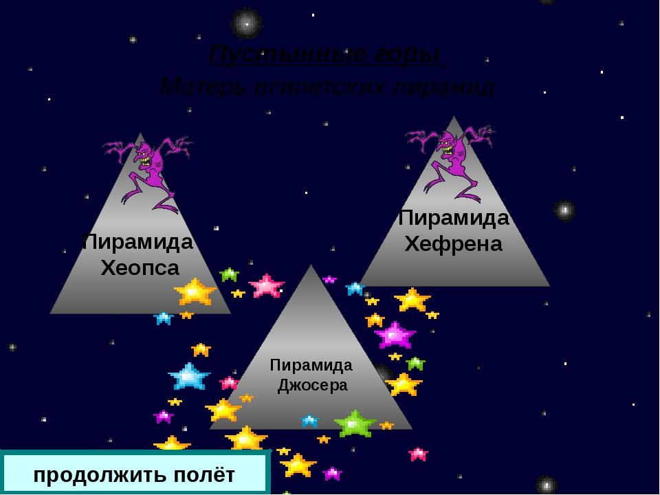 Пустынные горы Матерь египетских пирамид Пирамида Хефрена Пирамида Хеопса Пир...