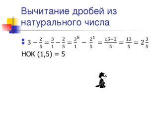 Вычитание дробей из натурального числа