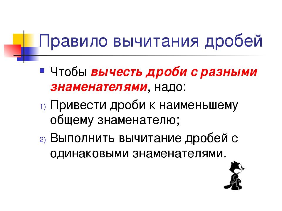 Правило вычитания дробей Чтобы вычесть дроби с разными знаменателями, надо: П...