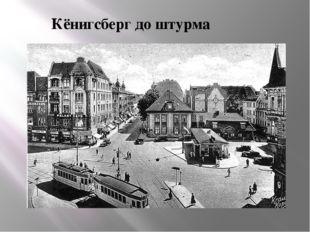 Кёнигсберг до штурма