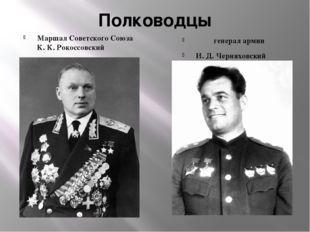 Полководцы Маршал Советского Союза К. К. Рокоссовский генерал армии И. Д. Чер