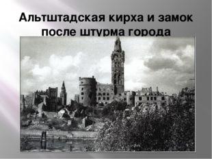 Альтштадская кирха и замок после штурма города