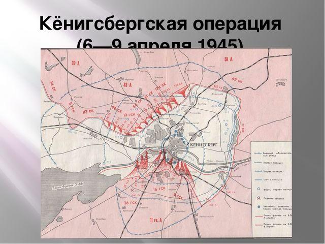 Кёнигсбергская операция (6—9 апреля 1945)