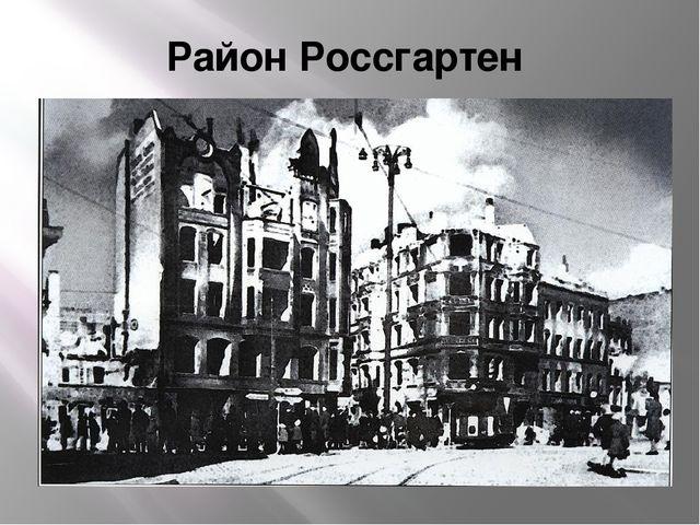 Район Россгартен