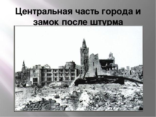 Центральная часть города и замок после штурма