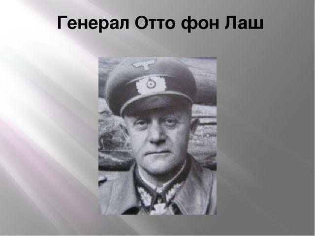 Генерал Отто фон Лаш