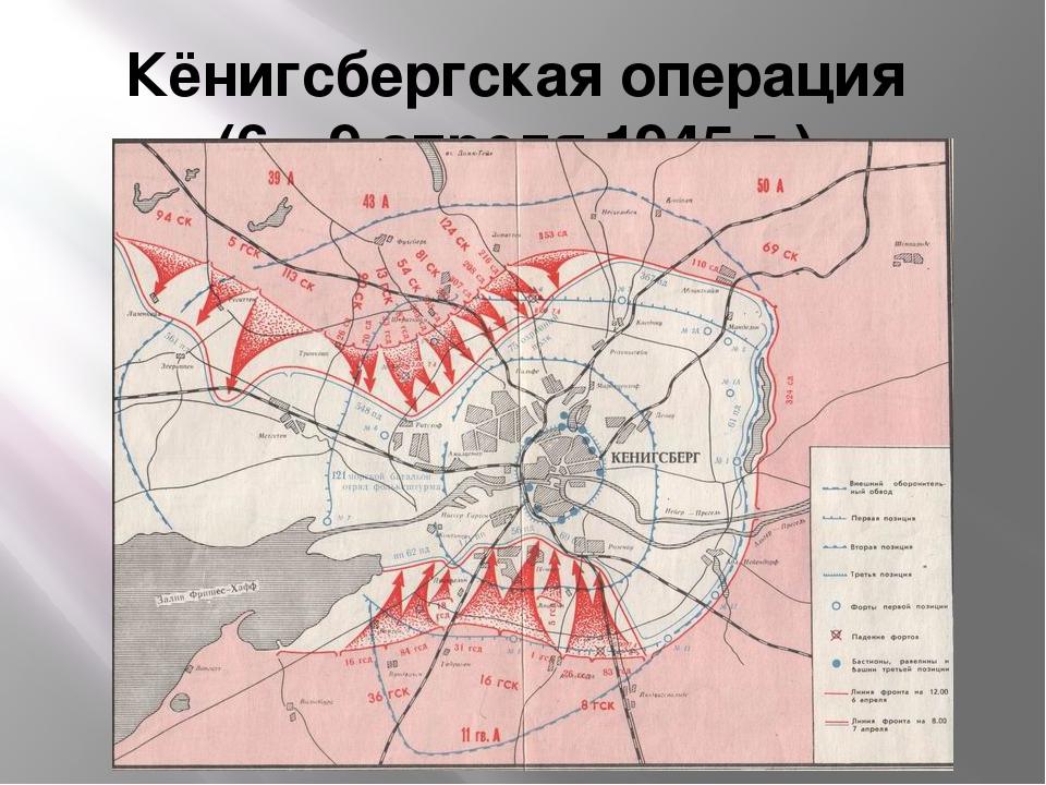 Кёнигсбергская операция (6—9 апреля 1945 г.)