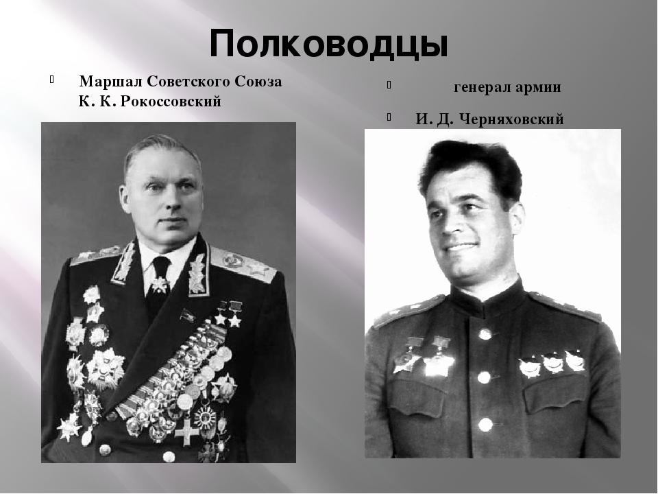 Полководцы Маршал Советского Союза К. К. Рокоссовский генерал армии И. Д. Чер...