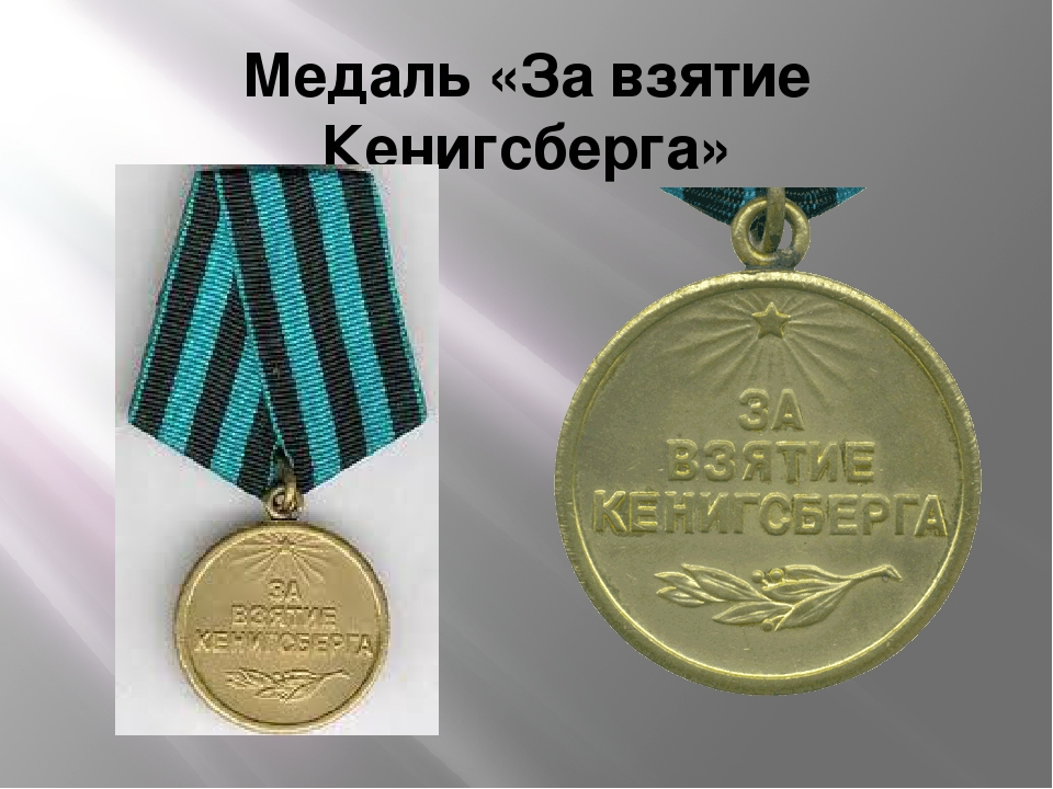 медаль за взятие кенигсберга фото участника