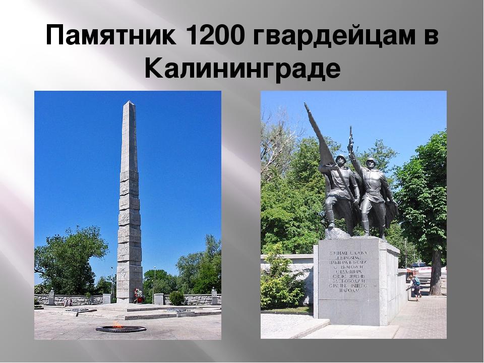Памятник 1200 гвардейцам в Калининграде
