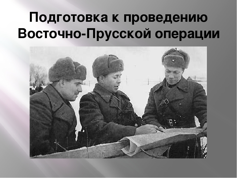 Подготовка к проведению Восточно-Прусской операции