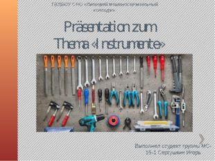 Präsentation zum Thema «Instrumente» Выполнил студент группы МС-15-1 Сергушки