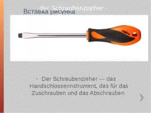 der Schraubendreher - Отвертка Der Schraubenzieher — das Handschlosserinstrum
