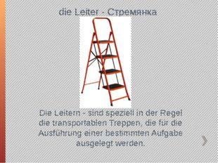 die Leiter - Стремянка Die Leitern - sind speziell in der Regel die transpor
