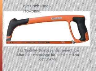 dieLochsäge - Ножовка Das Tischler-Schlosserinstrument, die Abart der Handsä