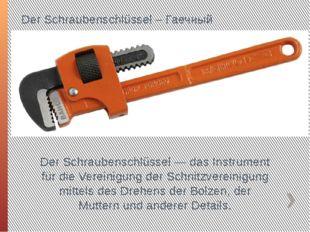 Der Schraubenschlüssel – Гаечный ключ Der Schraubenschlüssel — das Instrument