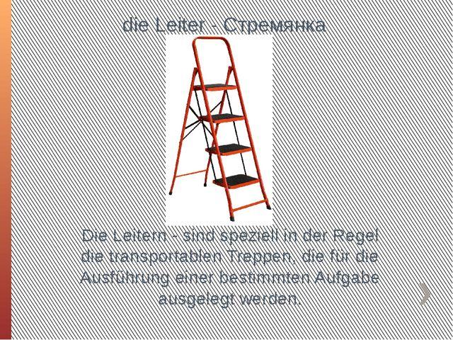 die Leiter - Стремянка Die Leitern - sind speziell in der Regel die transpor...