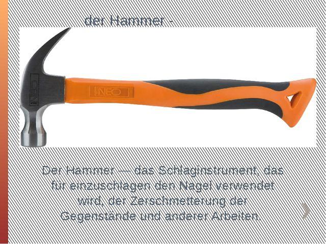der Hammer - Молоток Der Hammer — das Schlaginstrument, das für einzuschlagen...