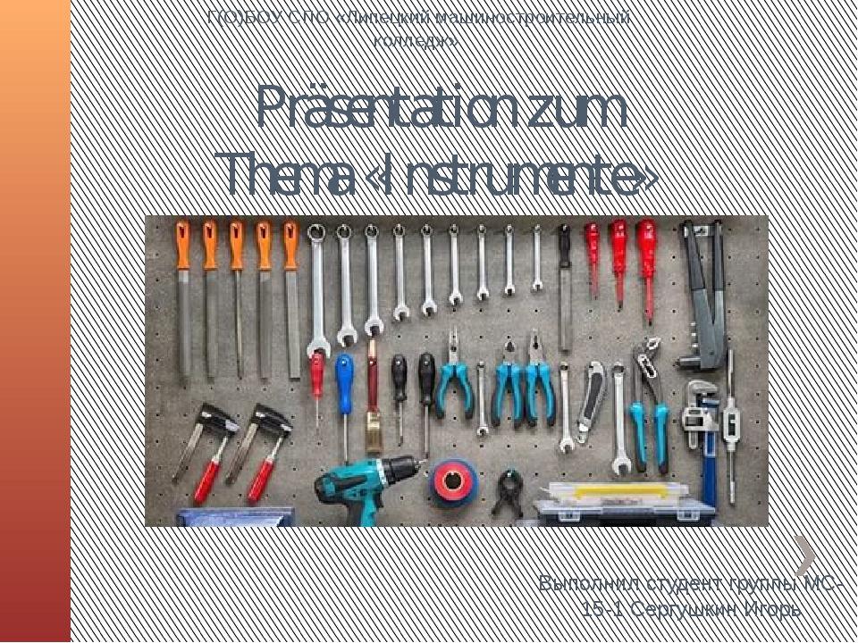 Präsentation zum Thema «Instrumente» Выполнил студент группы МС-15-1 Сергушки...