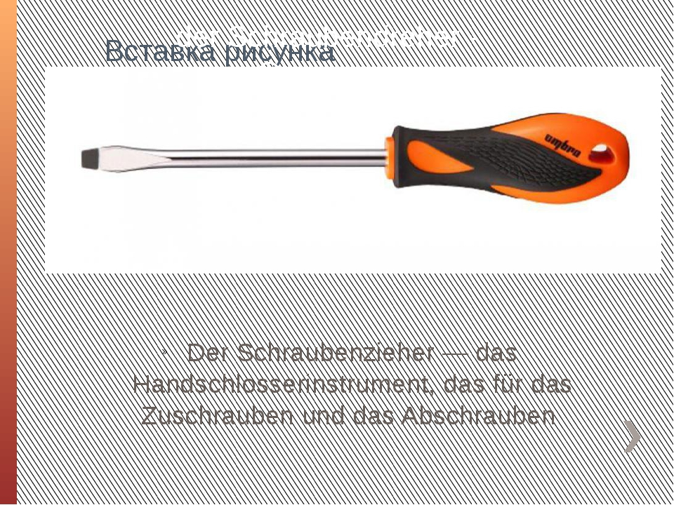 der Schraubendreher - Отвертка Der Schraubenzieher — das Handschlosserinstrum...
