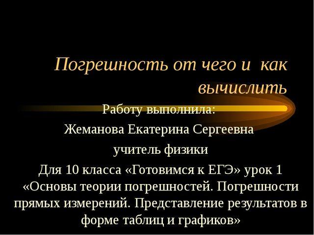 Погрешность от чего и как вычислить Работу выполнила: Жеманова Екатерина Серг...