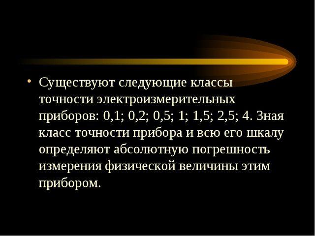 Существуют следующие классы точности электроизмерительных приборов: 0,1; 0,2;...