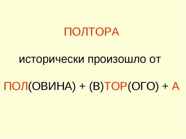 ПОЛТОРА исторически произошло от ПОЛ(ОВИНА) + (В)ТОР(ОГО) + А