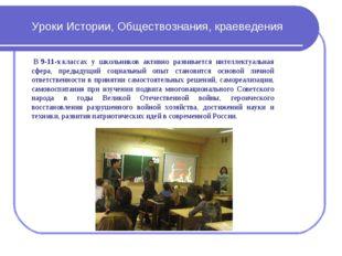 Уроки Истории, Обществознания, краеведения В9-11-хклассах у школьников акт