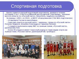 Спортивная подготовка Школа славится хорошей подготовкой спортсменов, занимая