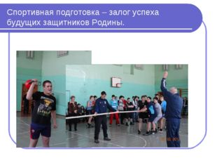 Спортивная подготовка – залог успеха будущих защитников Родины.